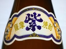 紫宝山 紫ラベル