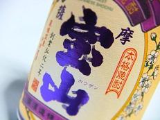 紫宝山 ヨコ