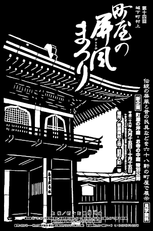 2014屏風祭 ポスター