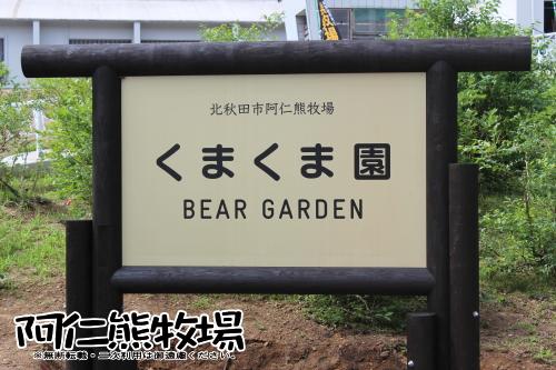 阿仁熊牧場 看板