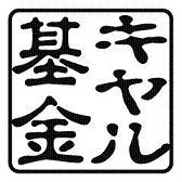 キヤル団体印鑑