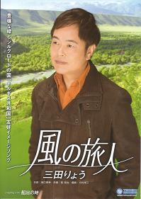三田さんジャケット表