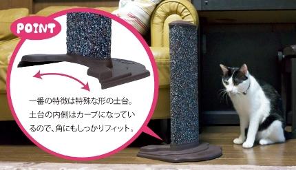 猫用爪とぎコーナースクラッチ