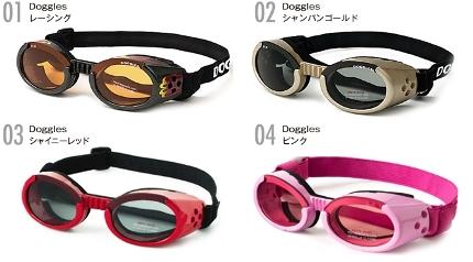 犬用サングラス・ドグルス