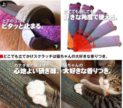 猫用爪とぎどこでも立てかけスクラッチ