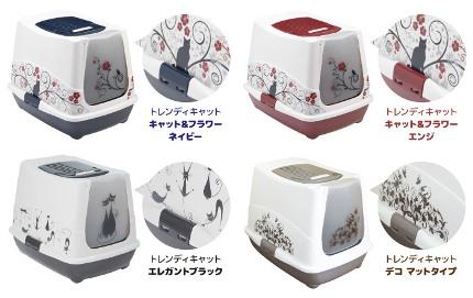 猫トイレ・トレンディキャット