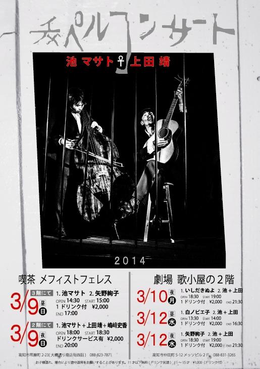 チャペルコンサート2014表