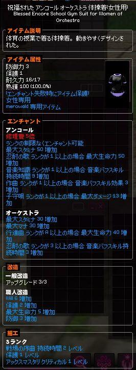 mabinogi_2014_02_05_023.jpg