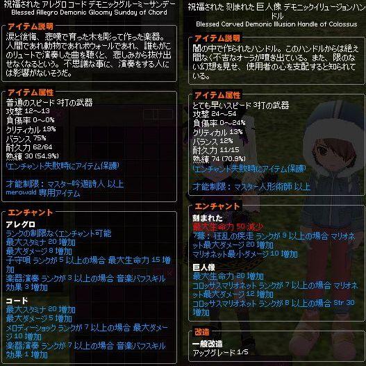 mabinogi_2014_02_26_016.jpg
