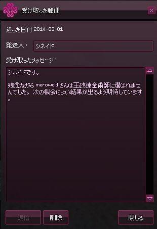 mabinogi_2014_03_07_016.jpg