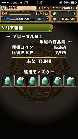 20140410_053700000_iOS.jpg