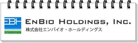 エンバイオホールディングスIPO新規公開株初値予想当選確率
