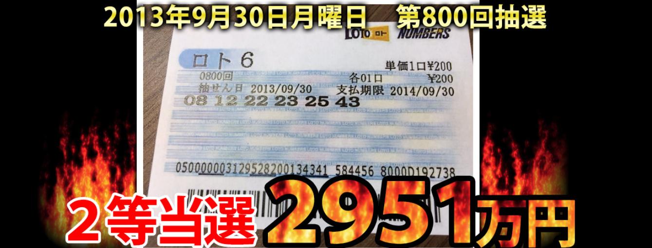 2等当選2951万円