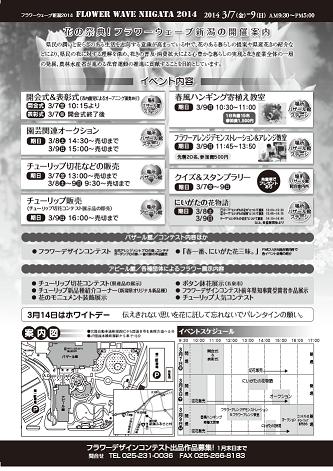 フラワーウェーブ新潟2014(裏)a