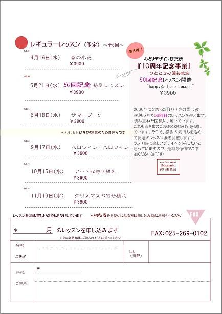 園芸教室ネフ2014年aa(裏)