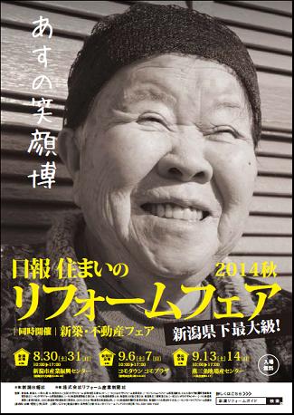 リフォームフェア2014秋表紙a