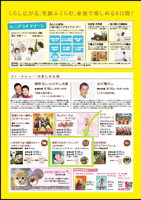 リフォームフェア2014秋ステージショー