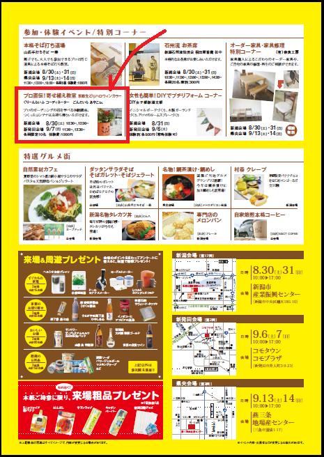 リフォームフェア2014秋参加・体験イベント