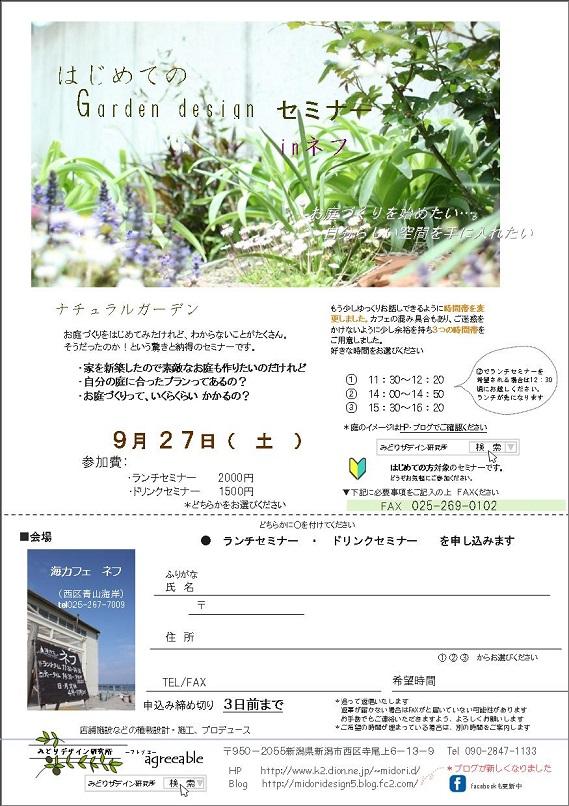 はじめてのGardrndesignセミナー20140927a