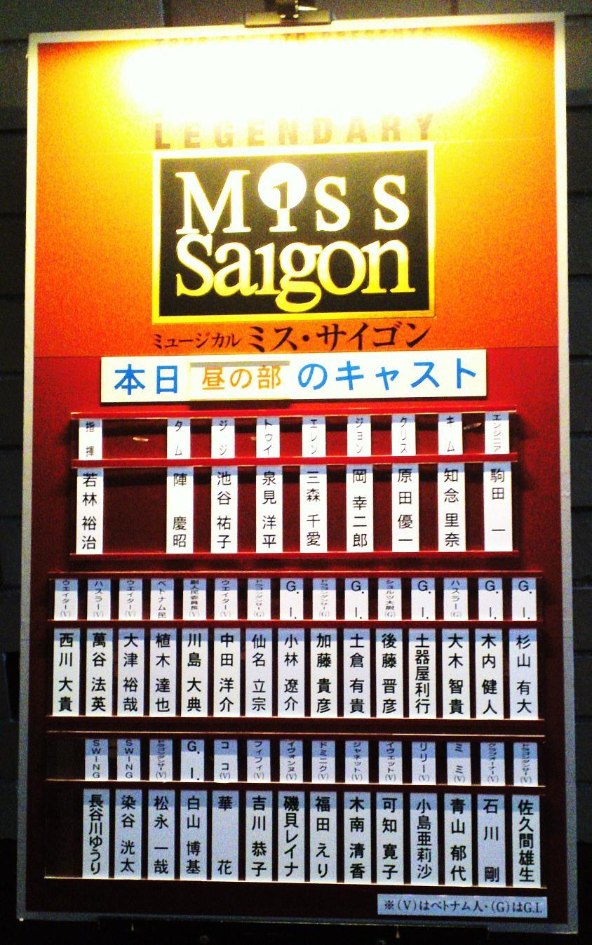 ミス・サイゴン05