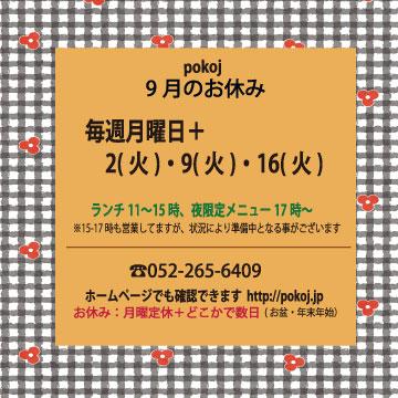 yasumi201409.jpg