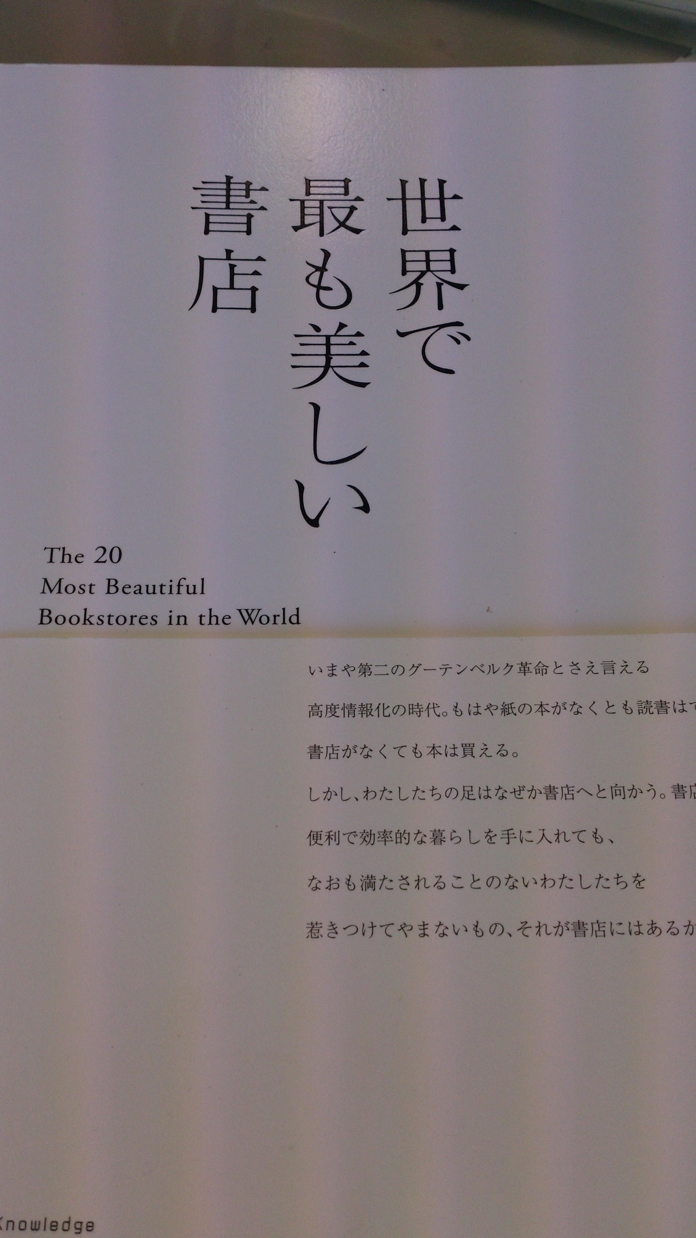 世界一美しい書店