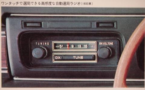 ブルーバードUセダン 72年8月 自動選局ラジオ