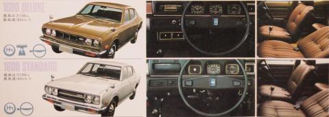 ブルーバードUセダン 72年8月 1600シリーズ