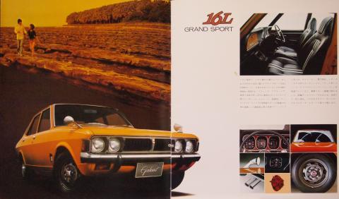 71年9月 ギャランセダン16L GS