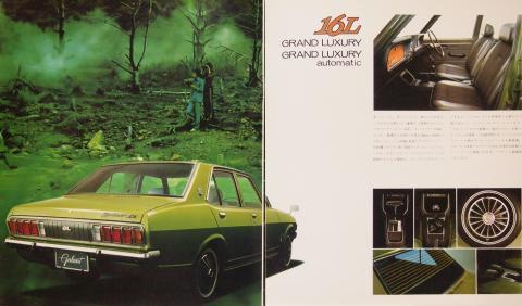 71年9月 ギャランセダン16L GL