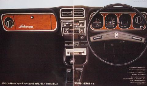71年9月 ギャランセダン16L GL インパネ