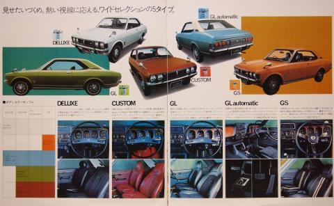 71年9月 ギャランL ワイドセレクション