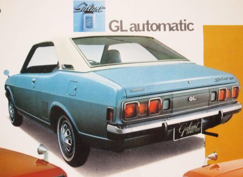 71年9月 ギャランL GLオートマチック