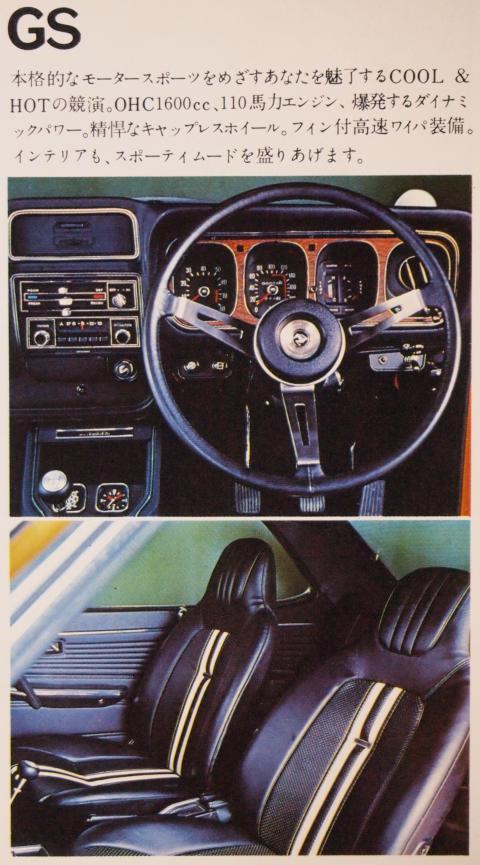 71年9月 ギャランL GS