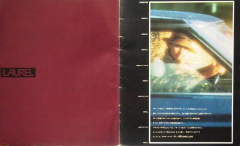 73年11月 ローレルHT カタログ