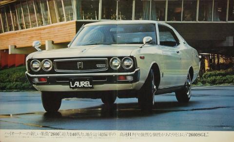 73年11月 ローレルHT2600SGL