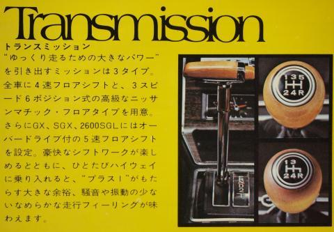 73年11月 ローレルHT トランスミッション