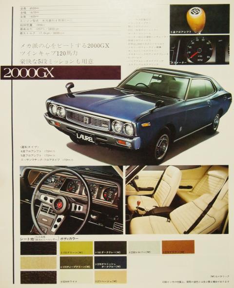 73年11月 ローレルHT2000GX