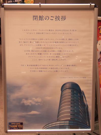 アムラックス東京