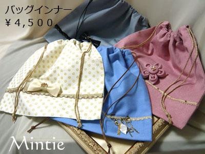 bag-inner4.jpg