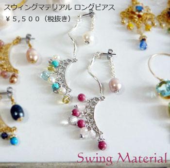 swingmaterial-longPb2.jpg