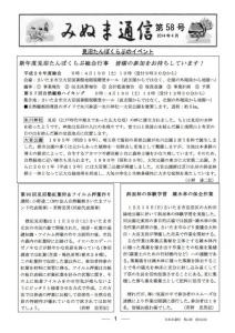 みぬま通信58号表紙