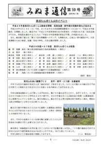 みぬま通信第59号表紙写真