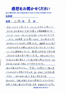 IMG_1405_新藤美穂様