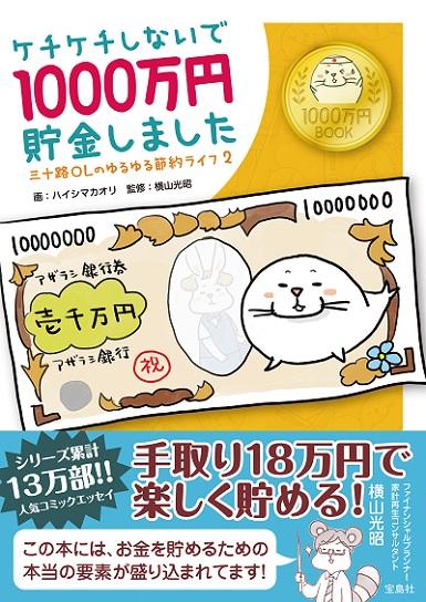 ケチケチしないで1000万円貯金しました