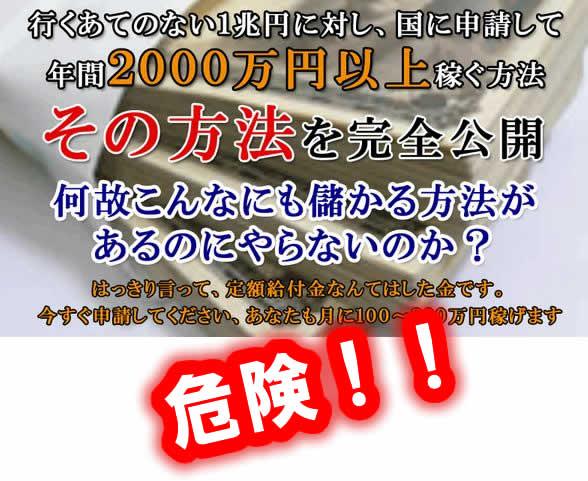 年間2000万円以上稼ぐ方法の鈴木オフィスは詐欺!暴露します!やはり危険です!