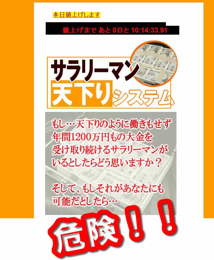 """サラリーマン天下りシステム"""" の山口勝平氏は詐欺!暴露レビューします!"""