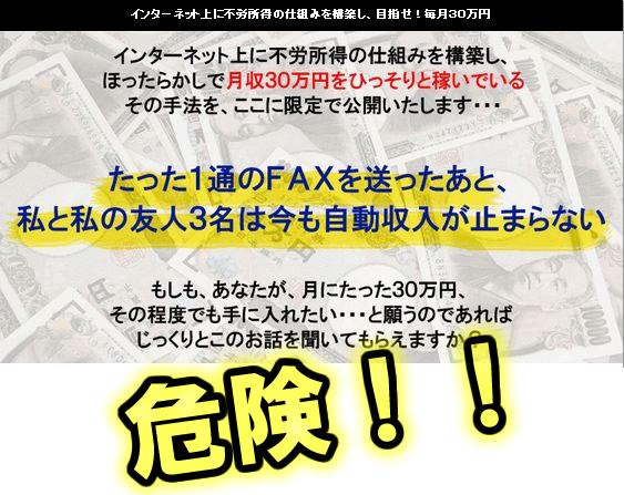 在宅ネット副業のススメ~1枚のFAXを送って毎月30万円は詐欺!このような商材には手を出していはいけなし!