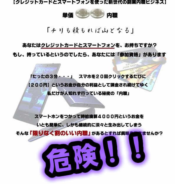 内職INOUE-NETの古庄良一氏は詐欺!評判は?