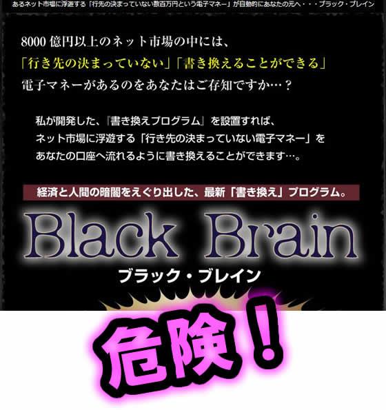 ブラック・ブレインの松沢博氏は詐欺か?評判は?ボッタクリ?